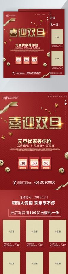 红色双旦节日促销活动DM单设计模板