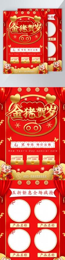 中国风元旦新年促销DM单页正面和反面