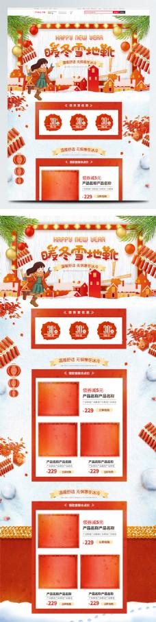 橘红喜庆暖冬冬季新年雪地靴电商首页