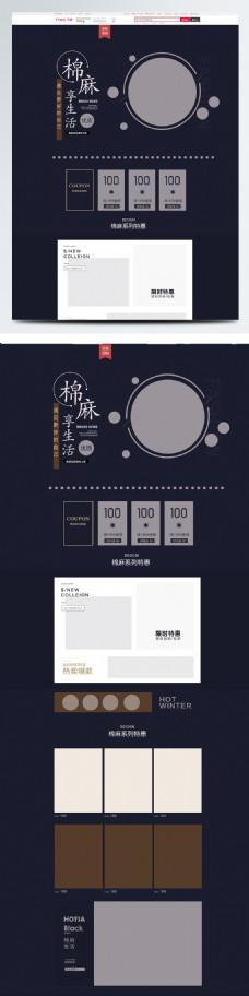 简约时尚风淘宝女装棉麻系列促销页面