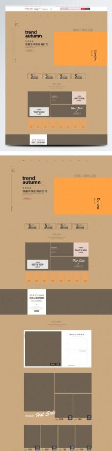 简约时尚风淘宝棉麻女装系列促销页面