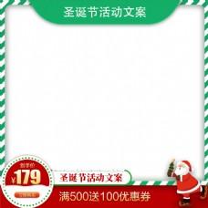 圣诞节促销活动主图模板