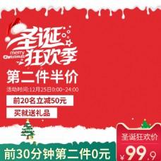 圣诞节促销活动主图直通车模板
