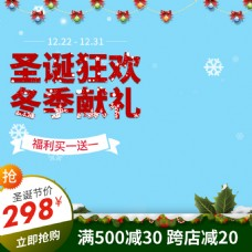 简约圣诞节促销活动主图模板