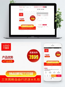 淘宝新年红色喜庆风旅游满促促销主图模板