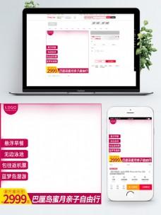 粉色活动促销主图旅行社旅游主图直通车图