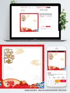 年货节祥云流线春节活动推广主图模板