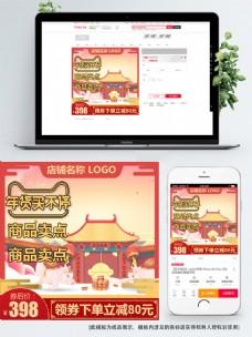 新年春节年货节气氛推广主图活动大促模板