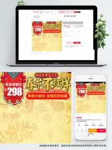 电商天猫年货节春节活动大促推广主图模板