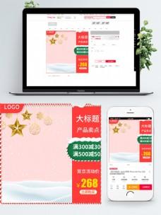 2018天猫淘宝圣诞节双旦促销直通车主图