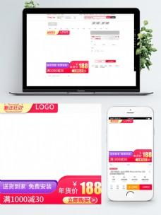 2019淘宝天猫跨年年货节促销直通车主图
