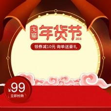 年货节主图元旦春节新年促销年货盛宴直通车