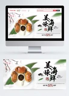 美味大闸蟹美食宣传banner