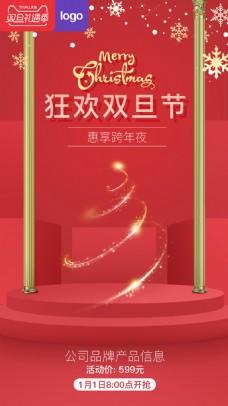双旦礼遇季天猫淘宝小家电美妆活动促销海报