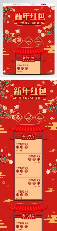剪纸风立体新年红包文具促销电商活动首页