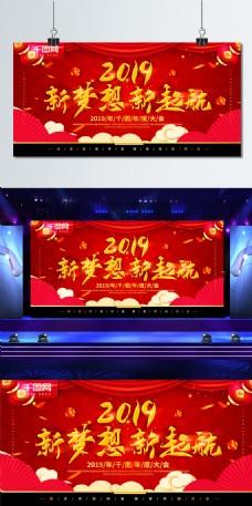简约红色喜庆立体字2019年会舞台背景板