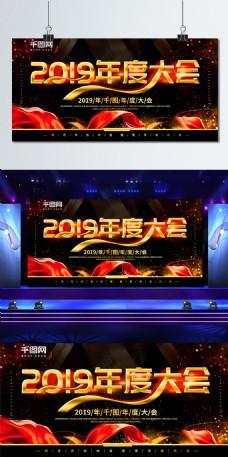 简约深色系2019年度大会舞台背景墙