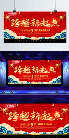 简约红色喜庆企业单位年会舞台背景板