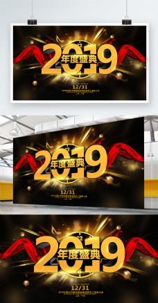 2019年会展板