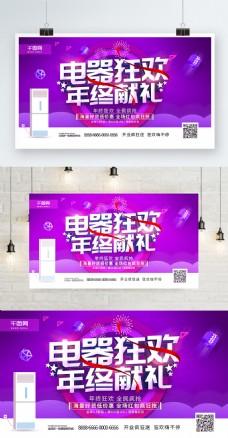 紫色立体字电器狂欢年终献礼家电促销海报