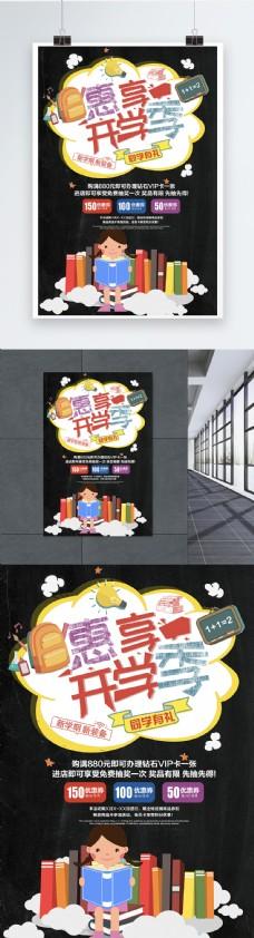 开学季新学期促销海报
