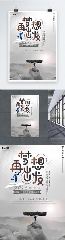 企业文化梦想再出发海报