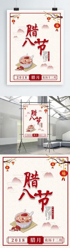 杏色简约风腊八节节日宣传海报psd