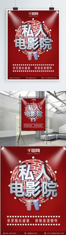 私人影院海报设计