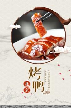 北京烤鴨海報
