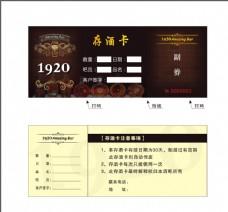 酒吧存酒卡名片模板