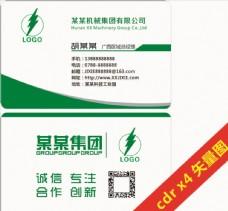 机械集团名片 PVC圆角卡片