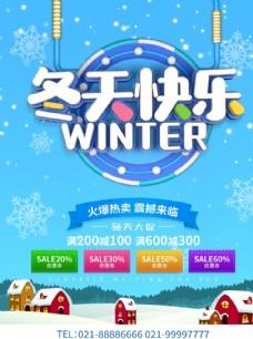 冬天快乐海报