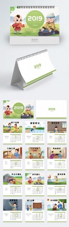 2019成语故事插画台历