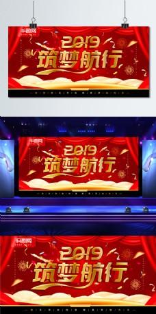 简约红色喜庆立体字年会舞台背景板