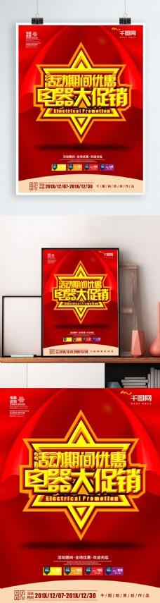 红色简洁电器促销横版海报