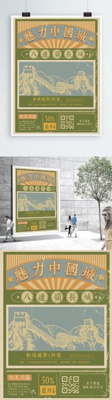 简约复古中国风长城旅游海报设计模板
