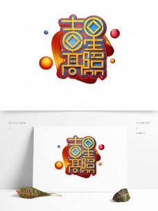 C4D艺术字新年素材吉星高照字体元素