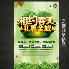 春季促销海报