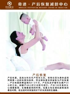 优爱妈咪母婴店产妇护理展板