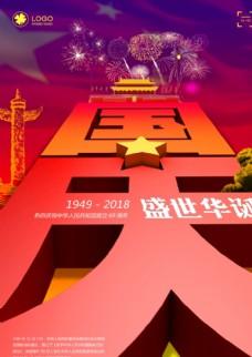 国庆节活动