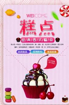 粉色冰激凌糕点海报