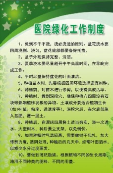 医院绿化工作制度