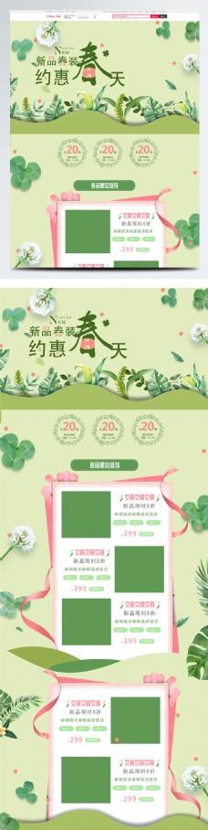 淡绿色简约春装上新服装促销淘宝首页模板