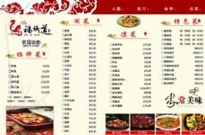 鱼火锅菜单设计