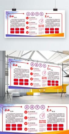 简约大气红色企业文化展板