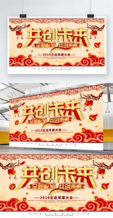 简约黄色立体字2019企业年会宣传展板
