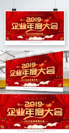 简约红色喜庆立体字企业年会宣传展板