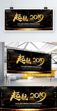 黑金简约大气起航2019企业年会展板