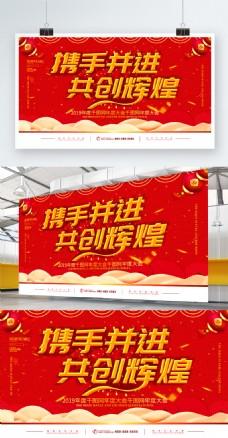 简约红色立体字企业年会宣传展板