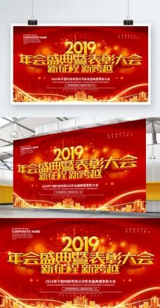企业年会盛典展板设计